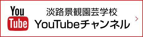 淡路景観園芸学校YouTubeチャンネル