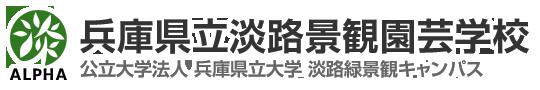 兵庫県立淡路景観園芸学校