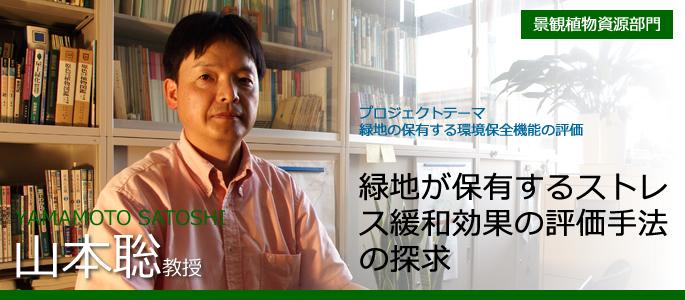 山本聡 YAMAMOTO SATOSHI 景観植物資源部門・教授