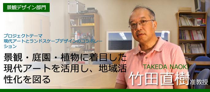 竹田直樹 TAKEDA NAOKI 景観デザイン部門・准教授