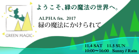 ALPHA祭