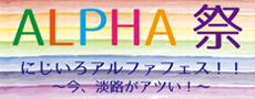 ALPHA祭2015