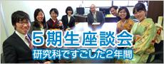 5期生座談会