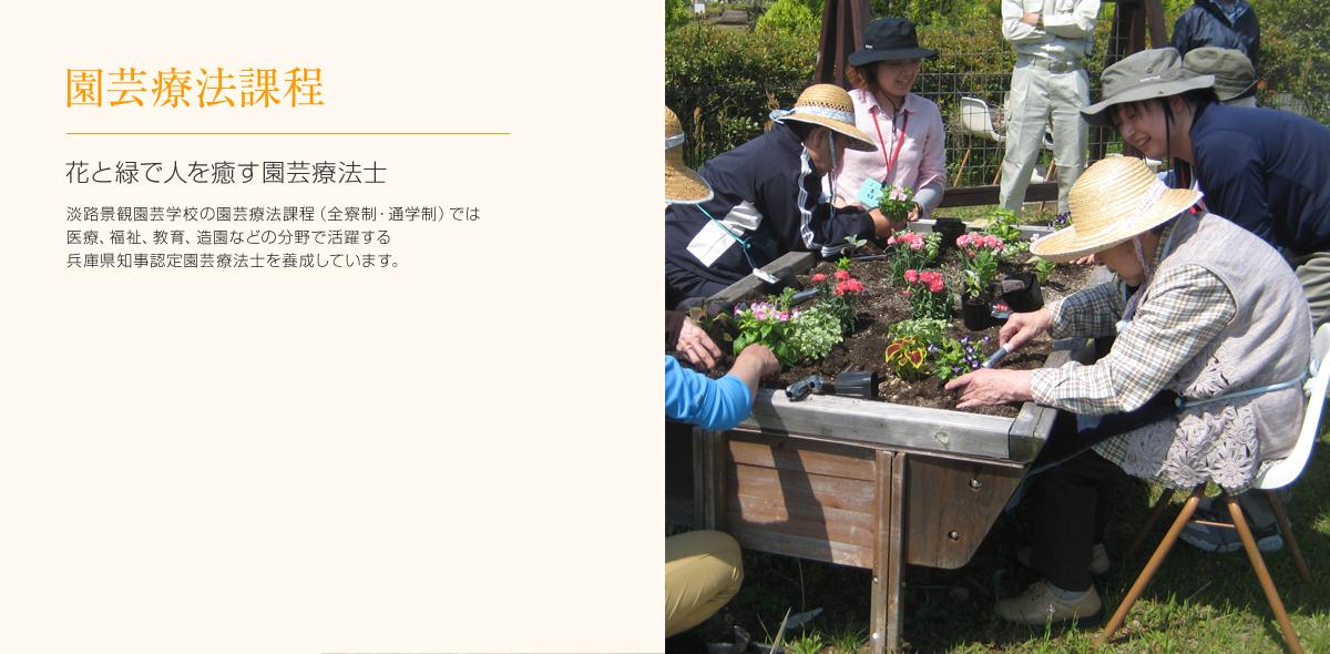 園芸療法課程