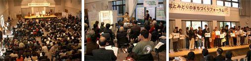 修了生の会のNPO法人化と花と緑のまちづくりフォーラムの開催