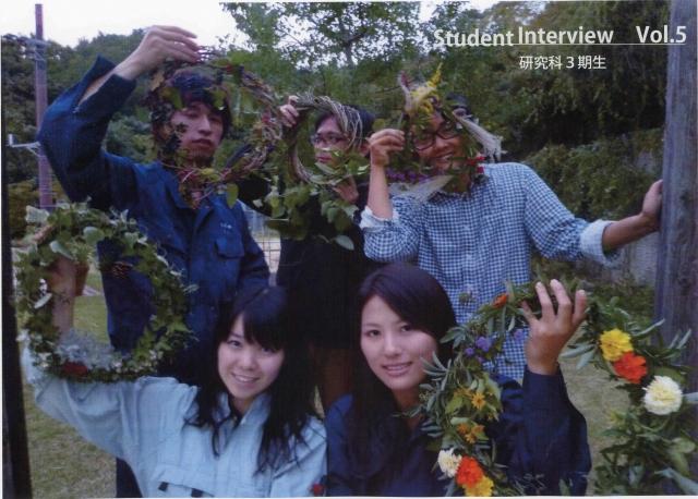 学生インタビュー研究科3期生 Part2