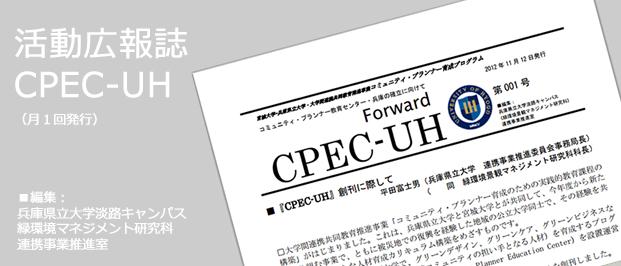 活動広報誌「CPEC-UH」