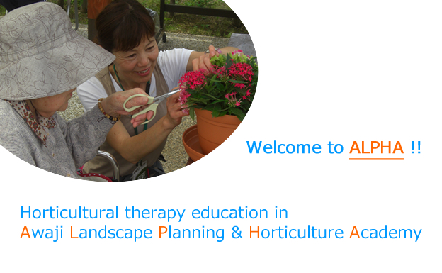 Horticultural therapy education in Awaji Landscape Planning & Horticulture Academy (ALPHA)