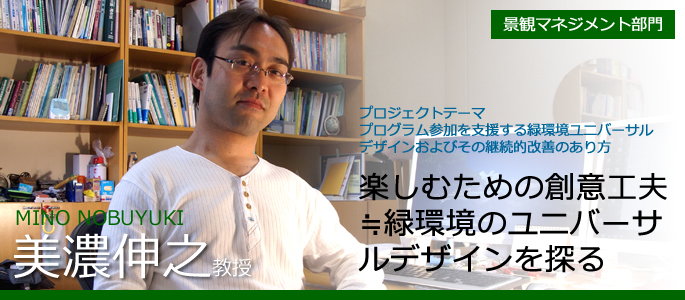 美濃伸之 MINO NOBUYUKI 景観マネジメント部門・教授