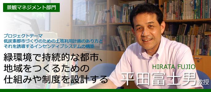 平田富士男 HIRATA FUJIO 景観マネジメント部門・教授