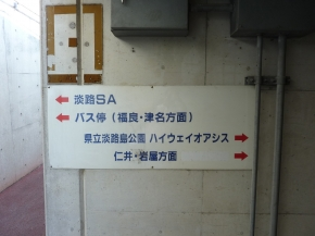 ③階段を降りきったところに、表示板があり、ハイウェイオアシス方面へ曲がる