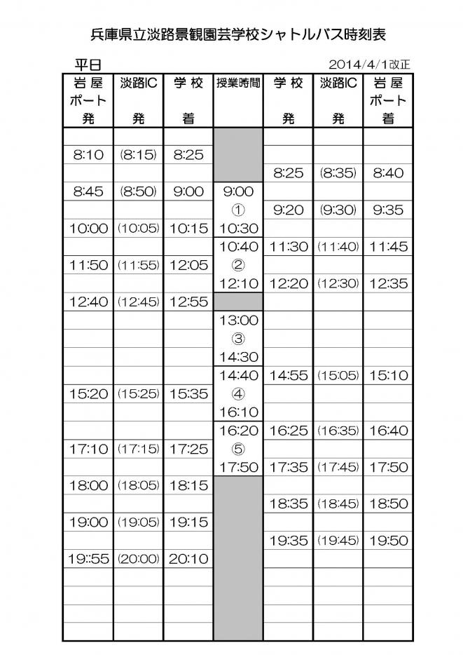 【平日版】シャトルバス時刻表