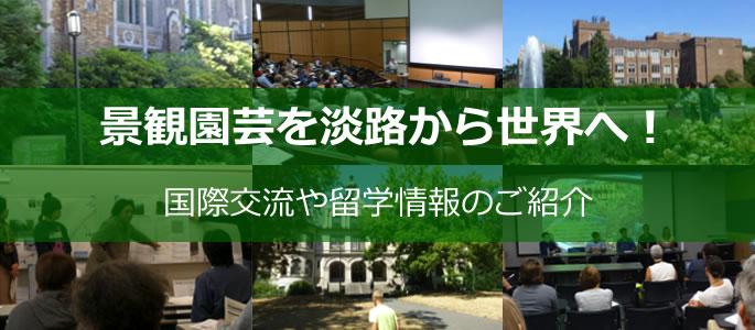 景観園芸を淡路から世界へ!国際交流や留学情報のご紹介