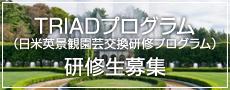 TRIADプログラム(日米英景観園芸交換研修プログラム)