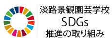SDGs推進の取り組み